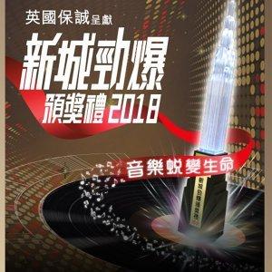 新城勁爆頒獎禮2018