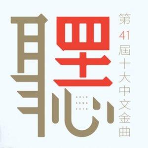 第四十一屆十大中文金曲