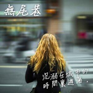 無尾巷 / 沉溺在城市的時間裏遊蕩。