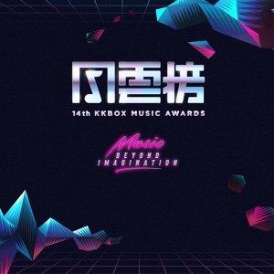第14屆KKBOX台灣風雲榜完整歌單