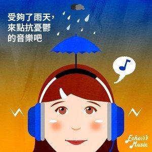 受夠了雨天,來點抗憂鬱的音樂