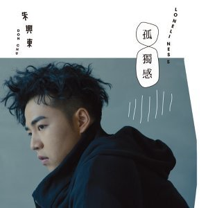 朱興東 (Don Chu) - 熱門歌曲