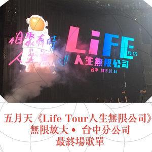 五月天《Life Tour人生無限公司》無限放大台中分公司最終場歌單