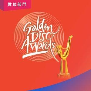 第33屆韓國金唱片得獎名單 - 數位音樂部門