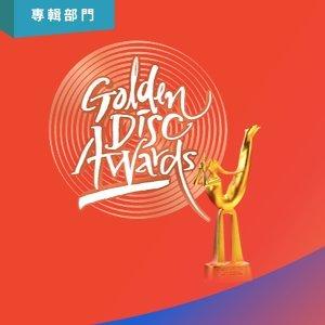 第33屆韓國金唱片得獎名單 - 實體專輯部門