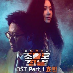 鄰家律師趙德浩2:罪與罰OST 更新至Part 8