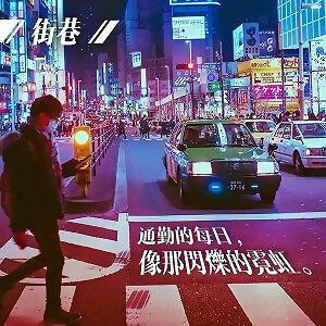 街巷 / 通勤的每日,像那閃爍的霓虹。(08/15更新)