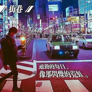 街巷 / 通勤的每日,像那閃爍的霓虹。(12/17更新)