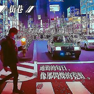 街巷 / 通勤的每日,像那閃爍的霓虹。(02/27更新)