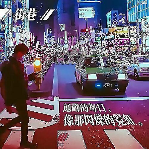街巷 / 通勤的每日,像那閃爍的霓虹。(10/23更新)