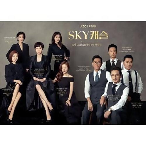 《Sky Castle》 韓劇原聲帶