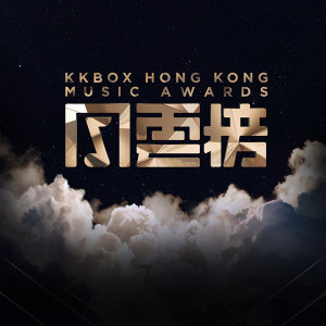 首屆「KKBOX香港風雲榜」完整歌單