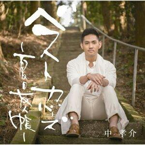 中孝介 (Kousuke Atari) - 經典重現~夏目友人帳~