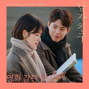 男朋友 💕 남자친구 Encounter 韓劇原聲帶