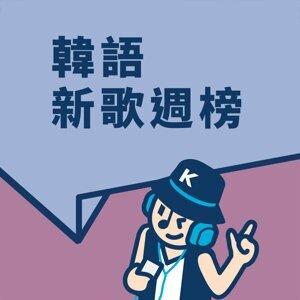 KKBOX韓語新歌排行榜 (4/5-4/11)