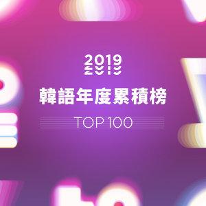 2019 韓語年度百大單曲