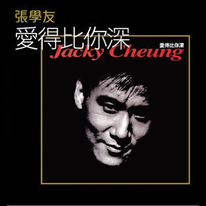 張學友 (Jacky Cheung) - 張學友 愛得比你深