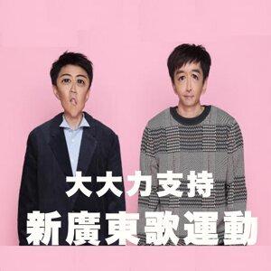 大大力支持新廣東歌運動