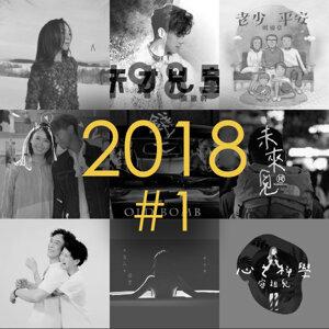 903專業推介 🏆 2018年冠軍歌