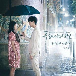 SUNG SI KYUNG (성시경) - 熱門歌曲