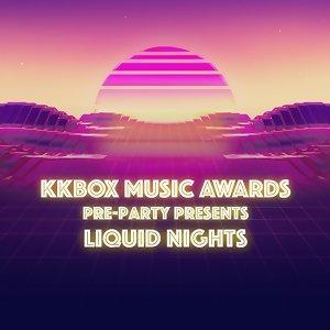 KKBOX風雲榜前夜祭「Liquid Nights」暖身歌單