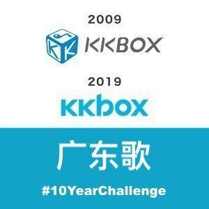 广东歌 #10YearChallenge