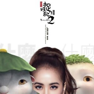 華語流行音樂(2)