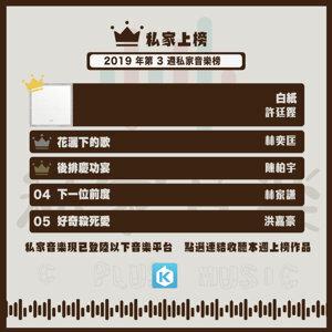 2019 私家推介歌 03