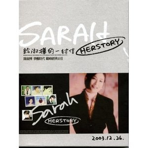 陳淑樺 (Sarah Chen) - 給淑樺的一封信