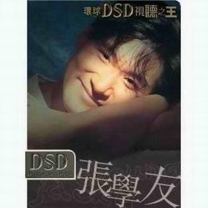 張學友 (Jacky Cheung) - 環球DSD視聽之王