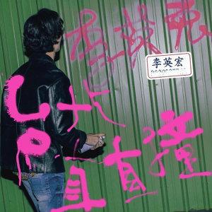 李英宏 aka DJ Didilong - 熱門歌曲
