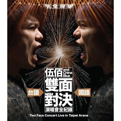 """伍佰 & China Blue - 伍佰 & China Blue 雙面對決演唱會全紀錄 - """"雙面對決"""" Live"""