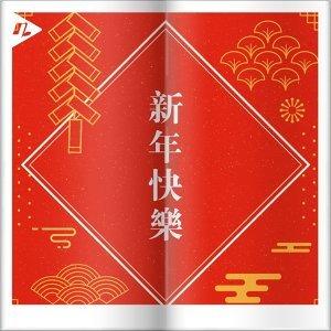 【過年必聽】「財神到」太洗腦,中國農曆新年典雅歌單