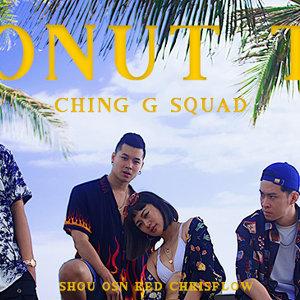 Ching G Squad團員私藏愛歌!