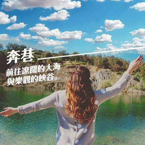 奔巷 / 前往遼闊的大海與樂觀的峽谷。(今日更新)