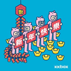 💥 新年快乐猪 💥
