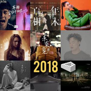 廣東歌精選 2018 ♾ 無限LOOP