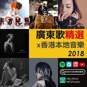 廣東歌精選 2018 🇭🇰 香港本地音樂 Hong Kong HK