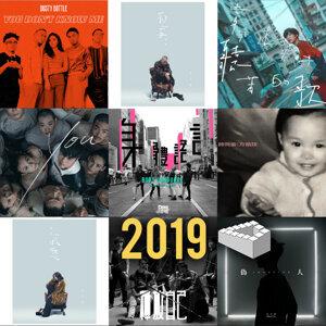無限LOOP 2019:廣東歌 X 香港製造 精選