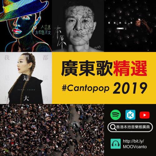 廣東歌精選 2019 ♾ 無限LOOP