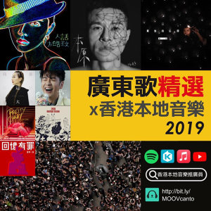 廣東歌精選 2019 🇭🇰 香港本地音樂 Hong Kong HK