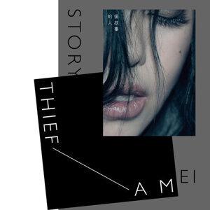 aMEI (張惠妹) - 偷故事的人