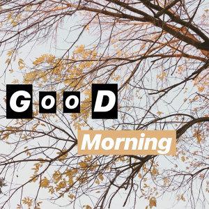 即使放寒假,還是要早睡早起啊