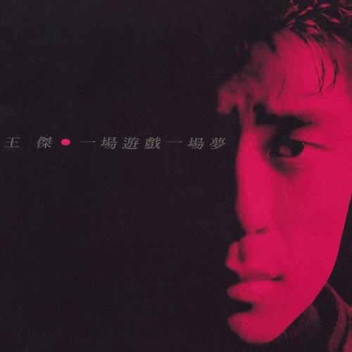 王傑 (Dave Wang)