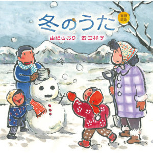 <童謡誕生100年>冬の童謡
