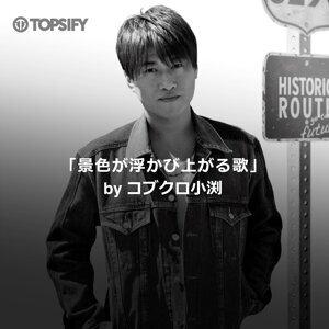 景色が浮かび上がる歌 byコブクロ小渕