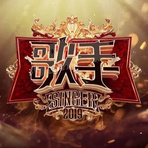 「歌手2019」現場 LIVE 版歌曲精選