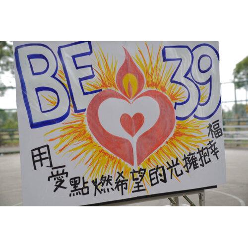 BE39 - 用愛點燃希望的光擁抱幸福