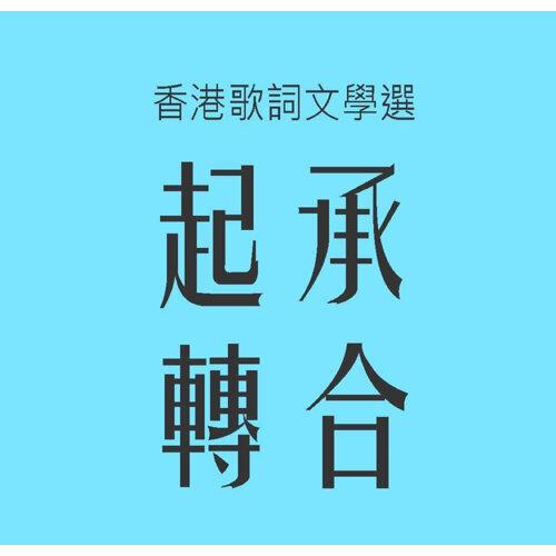 香港歌詞文學選 - 起承轉合
