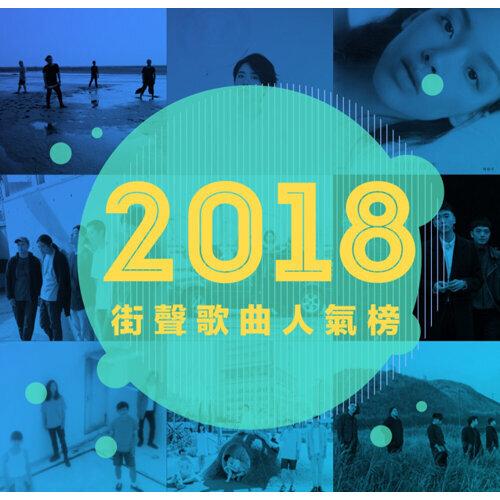 2018街聲歌曲人氣榜